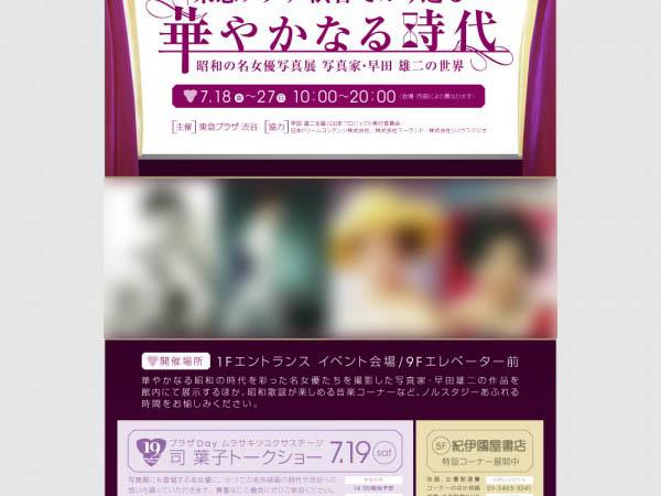 tokyu_ActorPhoto1-600x450