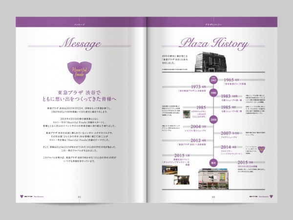 tokyu_memorybook01-02-600x450